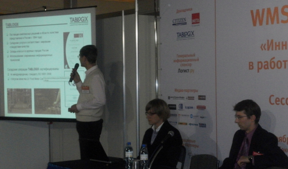 WMS Expo in Moscow 27.11.2012